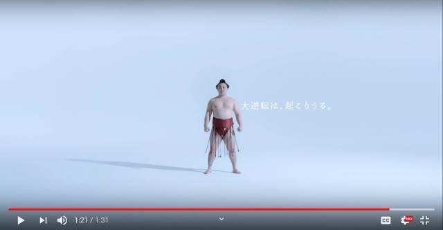 Japan's smallest sumo wrestler has clever message of inspiration if you look carefully