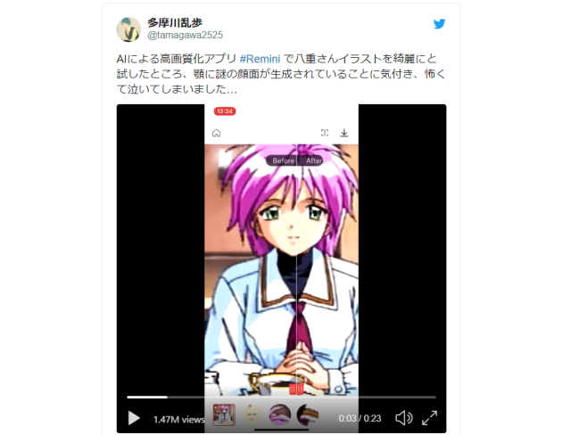 """Anime dating simulator girl gets turned into horrifying monster by """"image improvement"""" AI【Video】"""