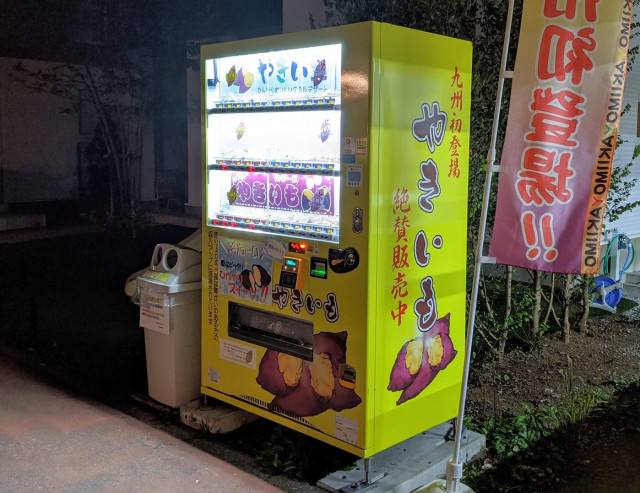 Weird Japanese vending machine find: Roasted potatoes in both hot and cold varieties