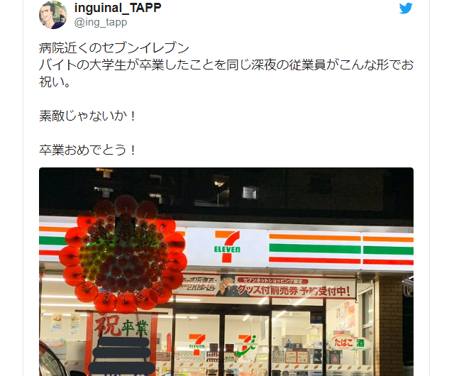 Japanese 7-11 puts up congratulation decoration for employee who graduated amid self-quarantine