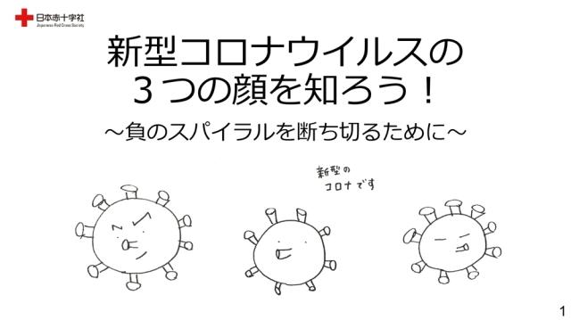 Japan now has a manga-style coronavirus awareness campaign