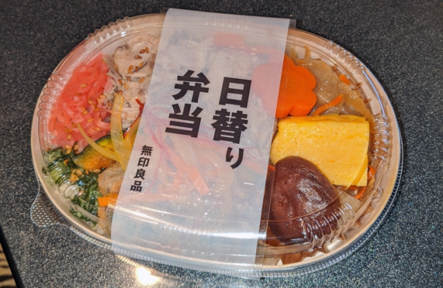 Mr. Sato tried an unbranded lunchbox meal courtesy of Muji, found it to be just plain delicious