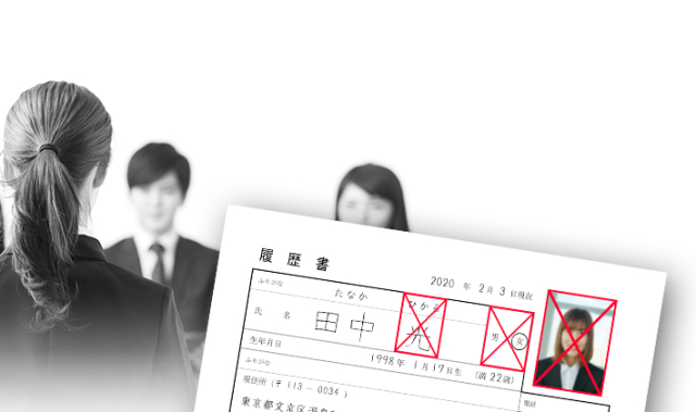 No gender, photo, or first name – Japanese company makes major shakeup to job application forms
