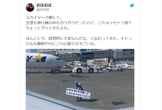 Japanese airline thanks passengers during coronavirus slump with a special message 【Photos】