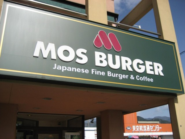 Mos Burger poster ad looks curiously more like a Furby than actual food