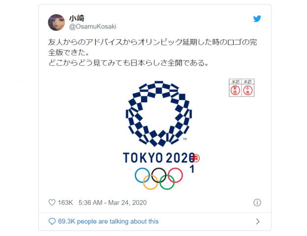 Net user proposes clever changes to 2020 Tokyo Olympics logo in light of one-year delay