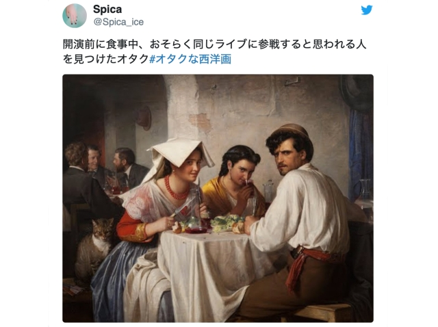 Otaku in Western Art: Hilarious viral hashtag finds geeks hiding in classic masterpieces