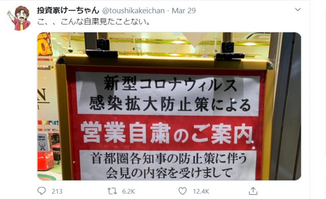 Pachinko parlor has weird way of combating COVID-19 that does nothing about swarms of customers