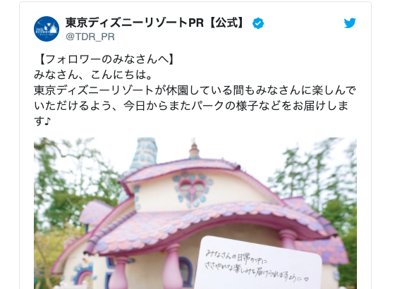 Tokyo Disneyland's Twitter lets you feel like a guest without setting foot in the park, and fans are thrilled