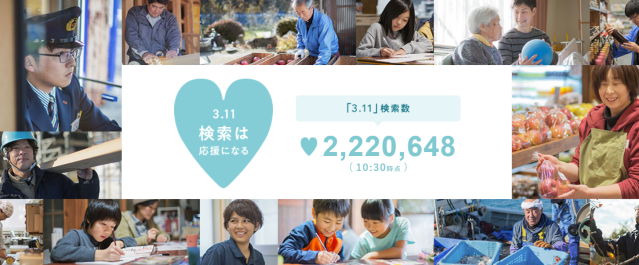 You can help survivors of Japan's 3.11 earthquake/tsunami in seconds with a quick Yahoo! search