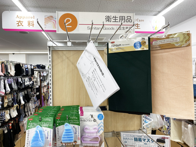100-yen store Daiso teaches us how to make our own cloth face masks