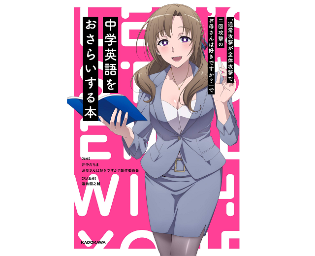Beautiful anime fantasy mom is now teaching Japanese people how to speak English