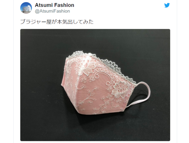 Lace Bra face masks go on sale in Japan, immediately sell out【Photos】