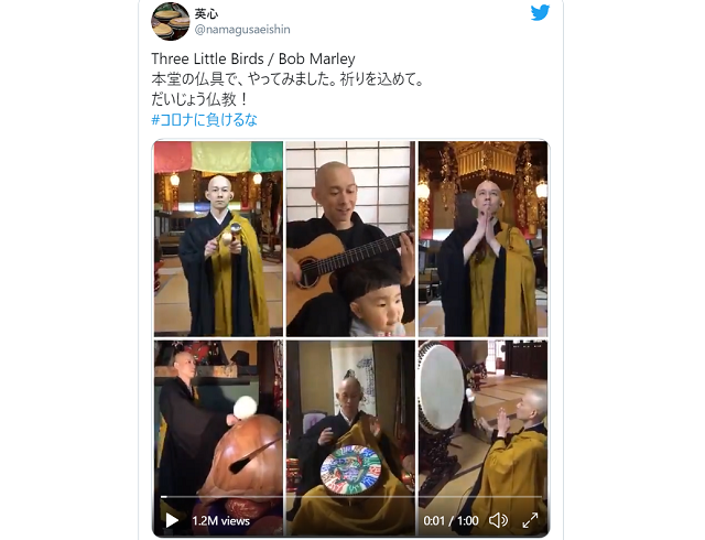Brighten your day with this Japanese monk covering Bob Marley using Buddhist instruments【Video】