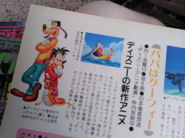 Wait, part of Goof Troop was animated in Japan?