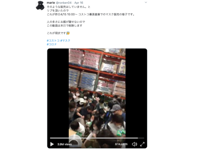 Shoppers annihilate face mask delivery at Costco Japan【Video】