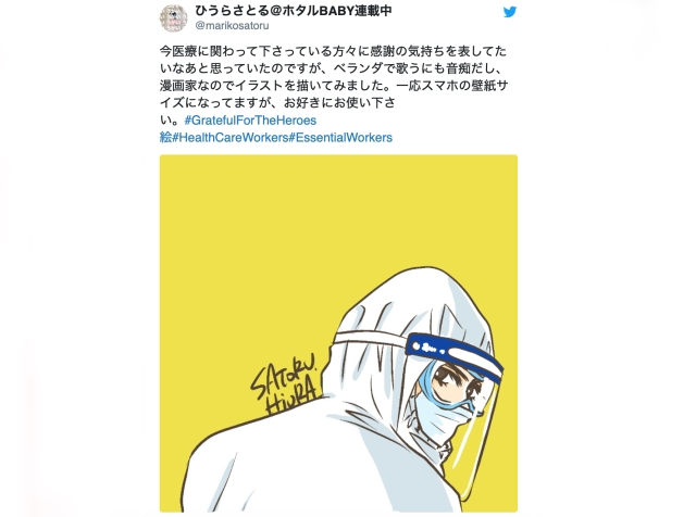 """Grateful for the Heroes"" manga hashtag slammed by nurse in Japan"