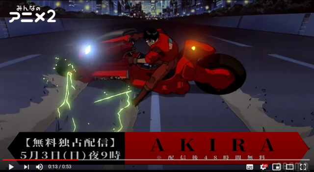 Akira goes free to watch online with three other anime from legendary creator
