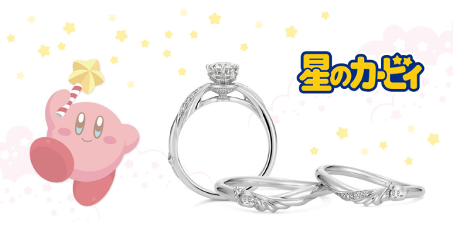 Kirby wedding rings let you combine powers with the love of your life【Photos】