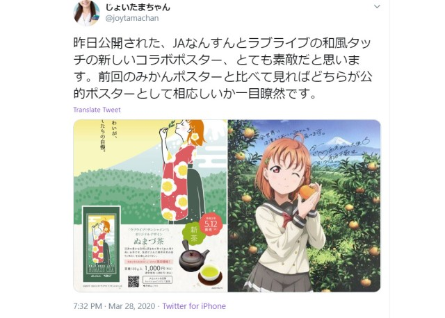 Love Live! fans clash with feminists again over controversial poster, this time advertising tea
