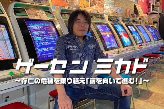 Legendary Tokyo arcade gets massive fan support in coronavirus-prompted crowdfunding campaign