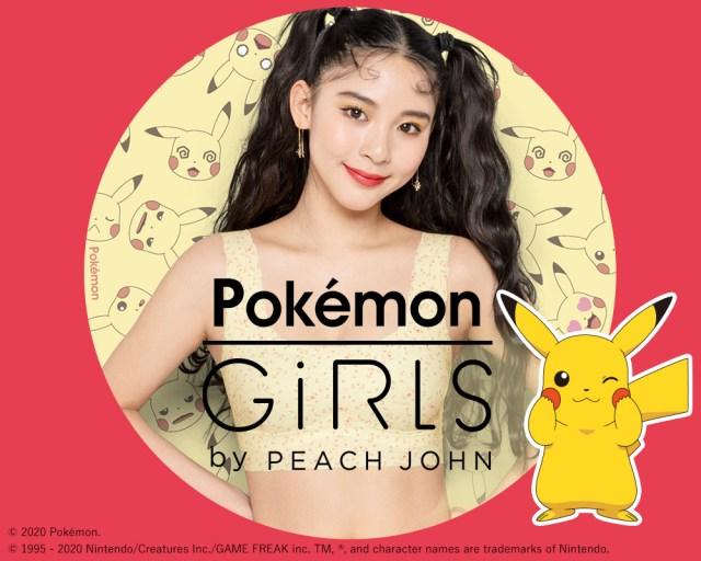 Pokémon Girls collection from Japanese lingerie brand Peach John appears【Photos】