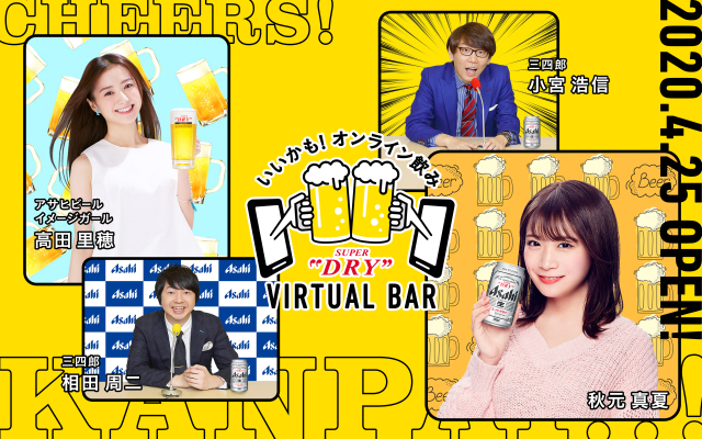 We joined a virtual drinking party with 1,000 people, including Japanese idols and comedians
