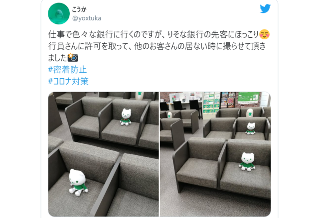 Japanese bank using cute stuffed animals to try to stop the spread of the coronavirus