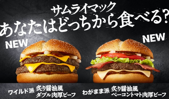 Samurai Mac burgers arrive at McDonald's Japan