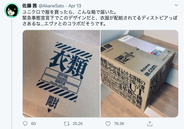 Uniqlo's latest collaboration both confuses and amuses Japanese Twitter