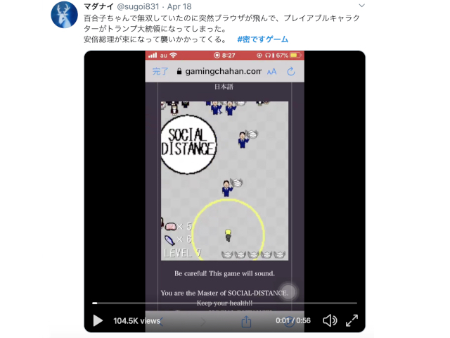 Social distancing browser game lets you push people away as Tokyo mayor or U.S. president