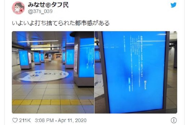 Station in Tokyo starting to look like a futuristic dystopia a little too early
