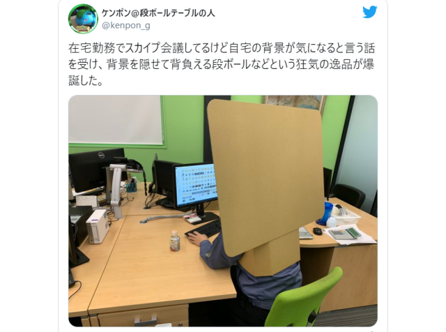Japan's latest work-from-home innovation: The wearable video conference background【Photos】
