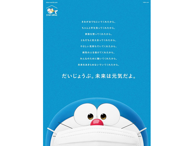 A message from the future: Doraemon tells us what will happen if we stay home and wash our hands