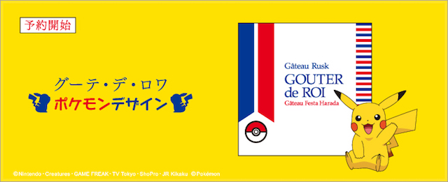 Pokémon-themed rusk biscuits from Gateau Festa Harada are here to sweeten your day!