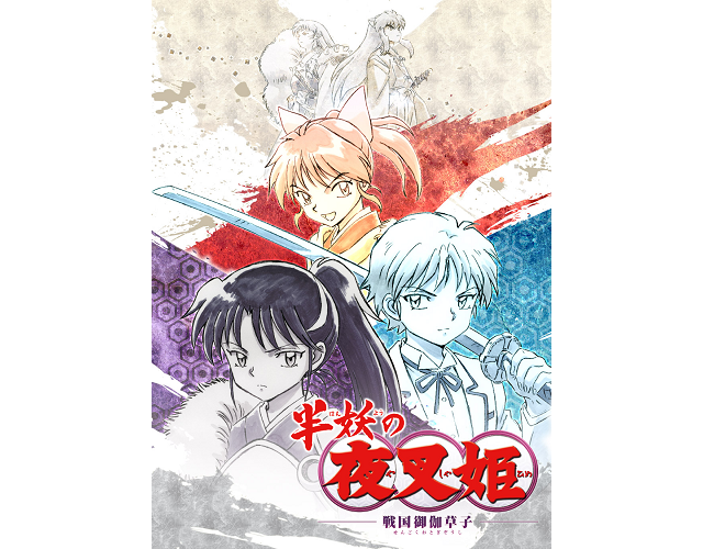 All 558 chapters of Inuyasha manga free to read online to celebrate announcement of sequel series