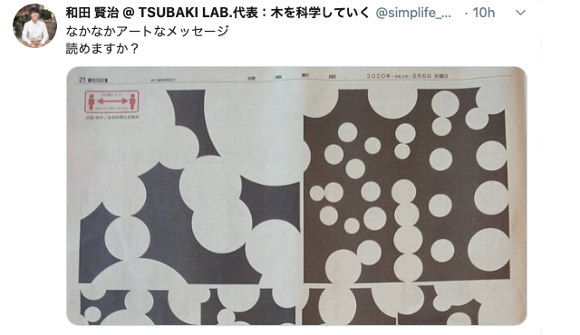 Cryptic ad in Japanese newspaper reveals heartwarming message of hope for readers