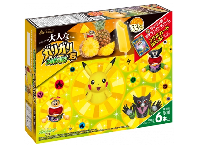 Garigari-kun popsicle teams up with new Pokémon film for a refreshing summertime treat