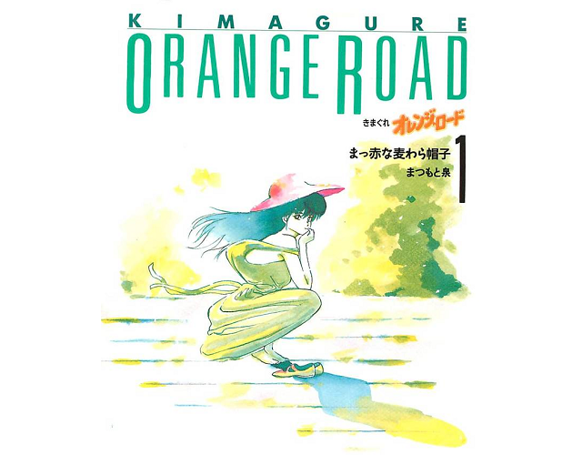 Today is the original tsundere's birthday, and her manga, Kimagure Orange Road is free online