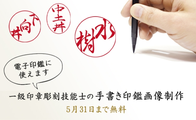 100-year-old hanko signature stamp maker offering free digital stamp designs for teleworkers