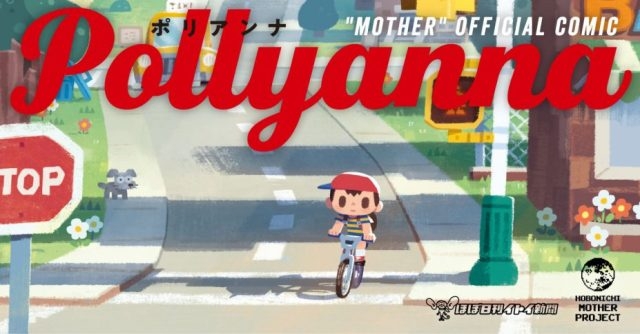 "Rejoice, EarthBound fans! New official tribute comic ""Pollyanna"" set to debut in mid-June"