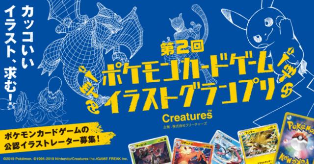 Terrifying Pokémon fan art fails to win card design contest, succeeds at scaring everyone【Photos】