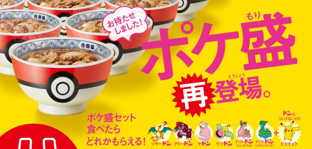 Yoshinoya's Pokémon beef and curry bowls return and bring Pikachu along for the fun【Photos】