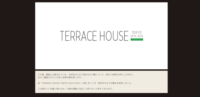 Terrace House season cancelled, removed from streaming service after Hana Kimura's death