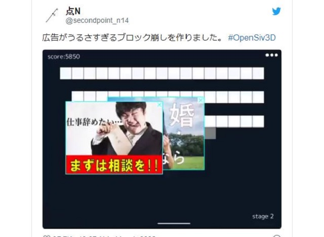 Japanese coder finds perfect way to incorporate ads into games