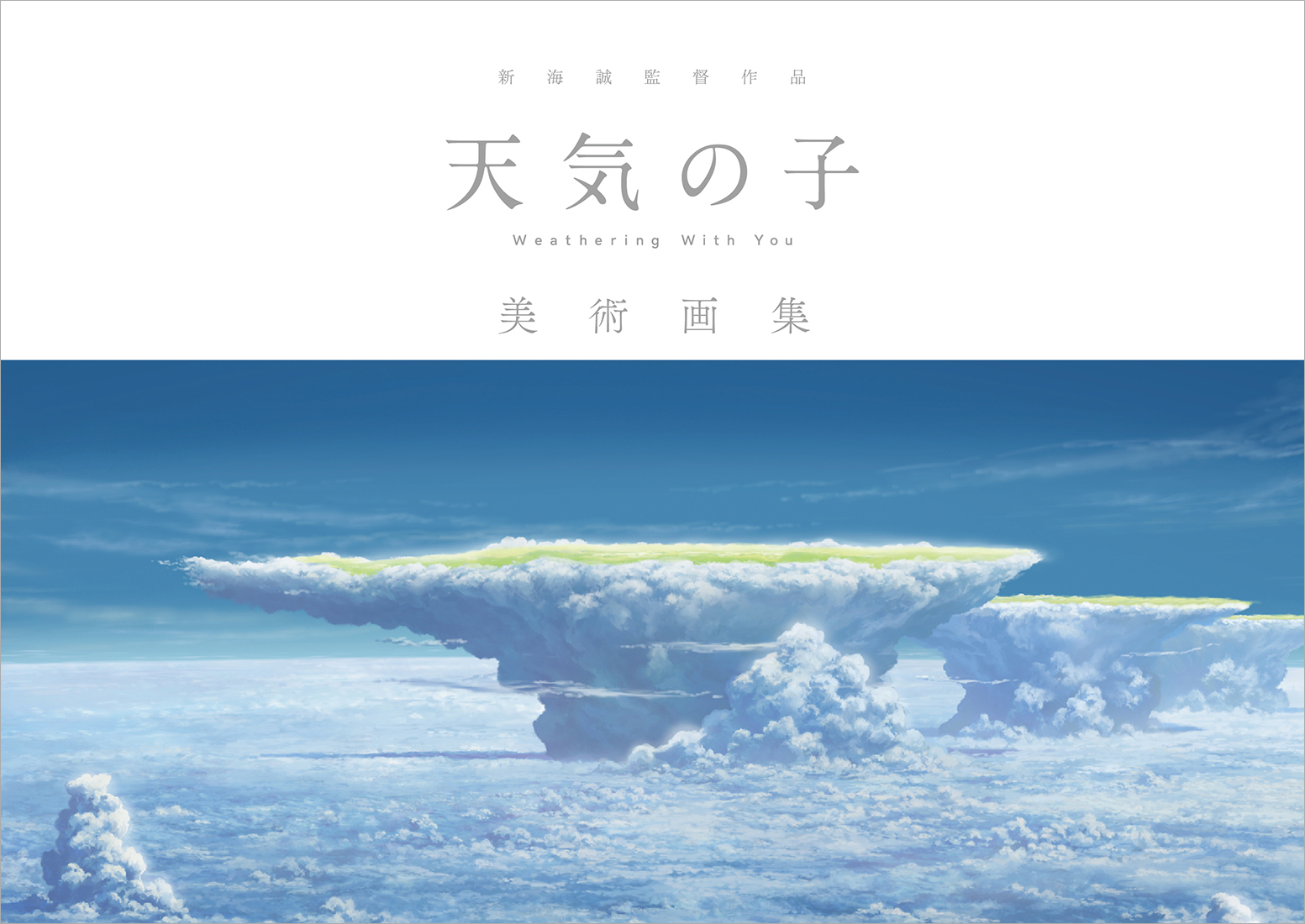 New Weathering With You Art Book Comes With Free Anime Backgrounds For Video Conference Calls Soranews24 Japan News