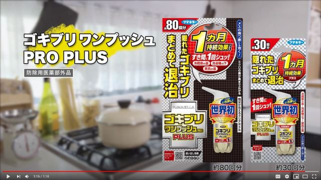 "Japan's ""strongest roach killer"" is frighteningly effective… We mean FRIGHTENINGLY effective"