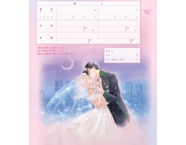 Sailor Moon creator illustrates new marriage registration form in Japan, can be ordered now