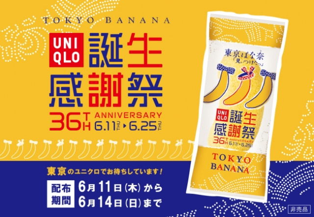 To celebrate their birthday, Uniqlo are giving customers presents with their purchases