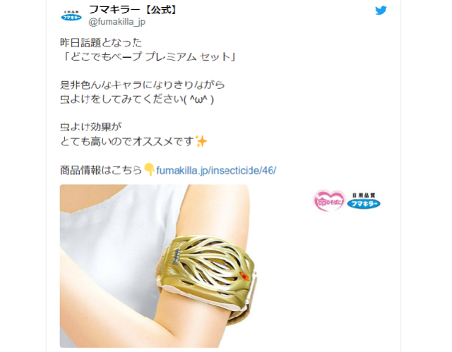 Cosplay mosquito repellent? Japan's new magical-armor-style accessory protects you from bugs